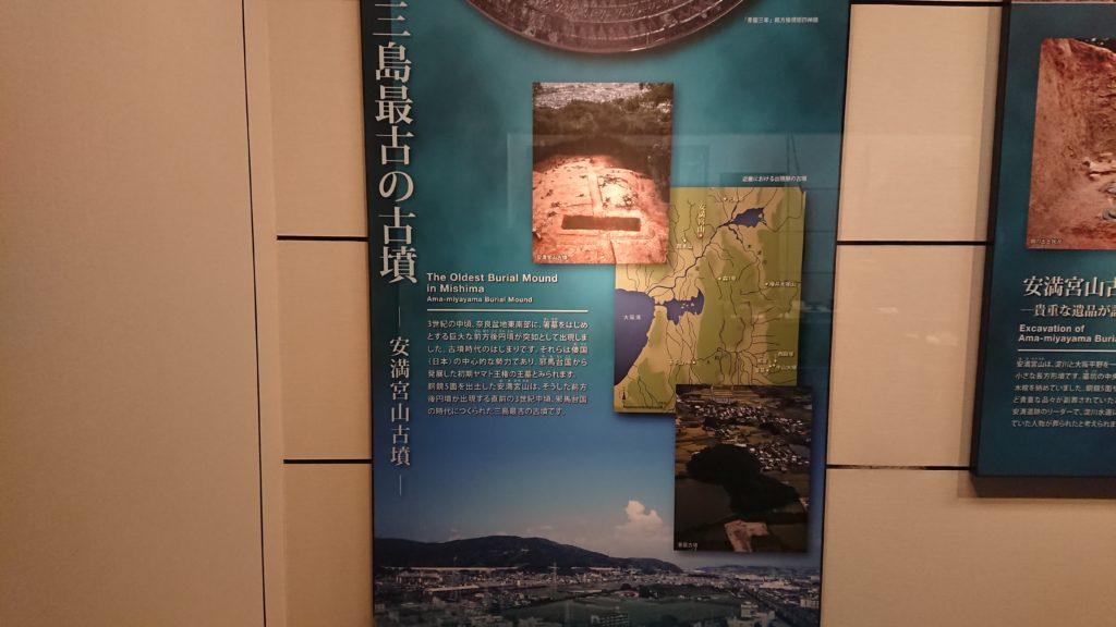 三島最古の古墳