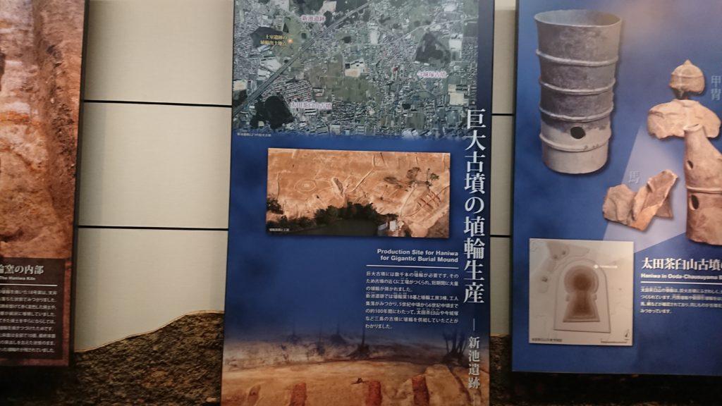 巨大埴輪の埴輪生産パネル