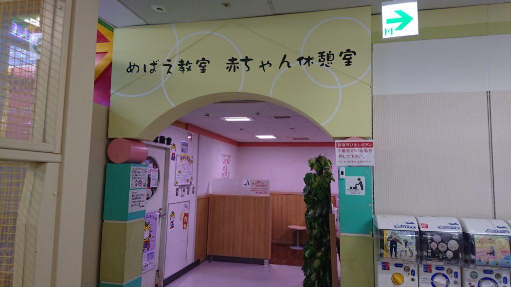 高槻イオンの授乳室の入り口