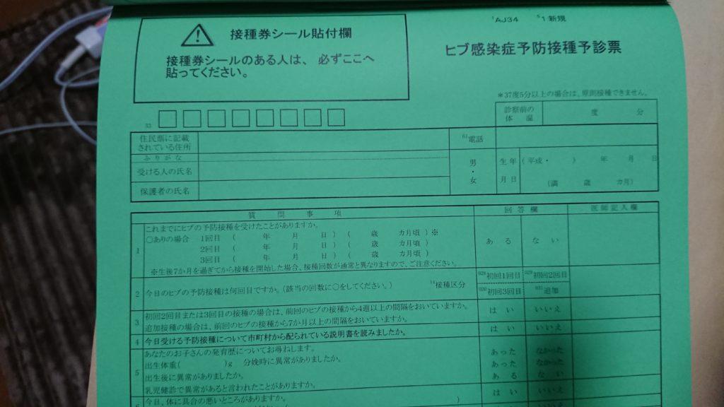 予防接種予診票