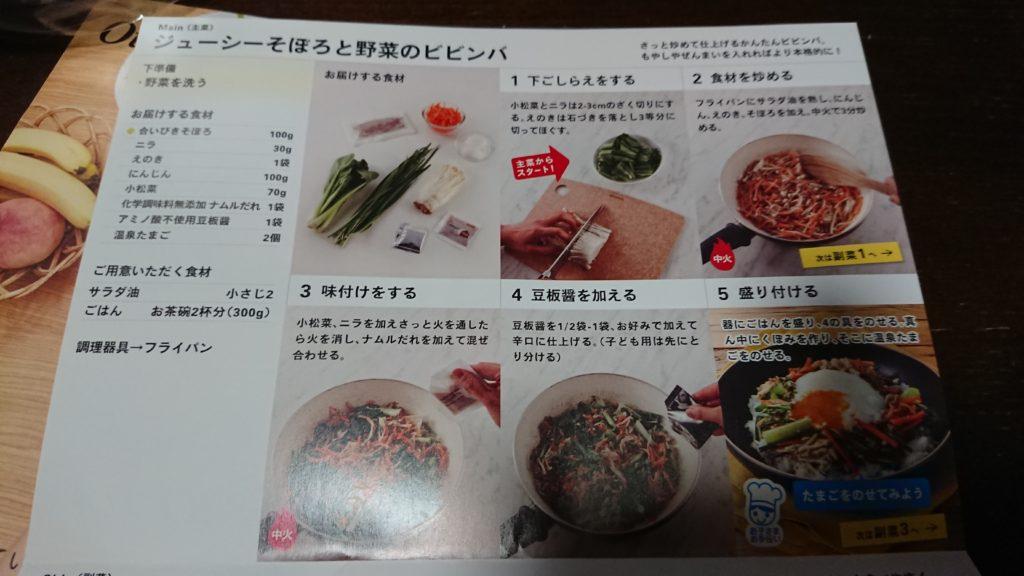 oisixのレシピ