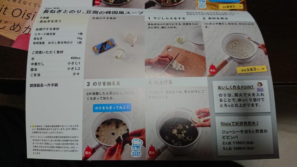 oisixの副菜のレシピ
