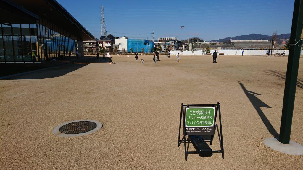 安満遺跡公園の広場