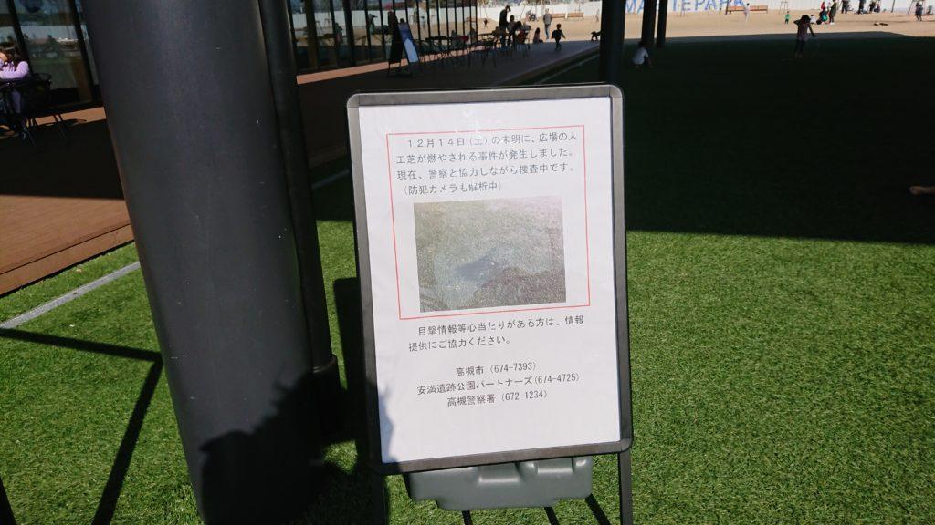 安満遺跡公園の人工芝が燃えた事を通告する看板
