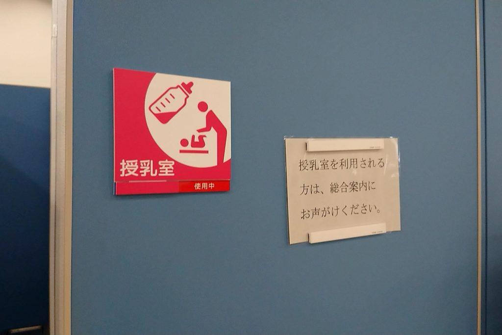 1階の授乳室の看板