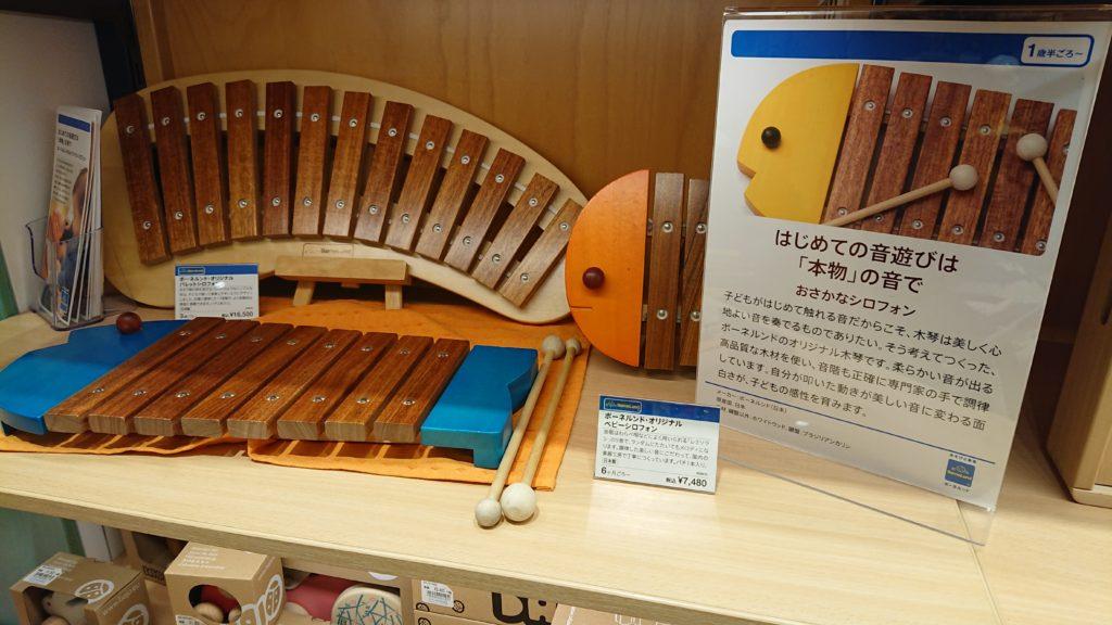 ボーネルンドの木琴