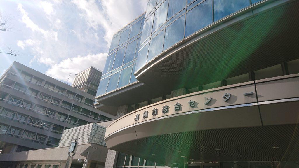 高槻市総合センター