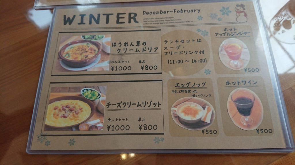 pratto cafe(ぷらっとカフェ)フードメニュー