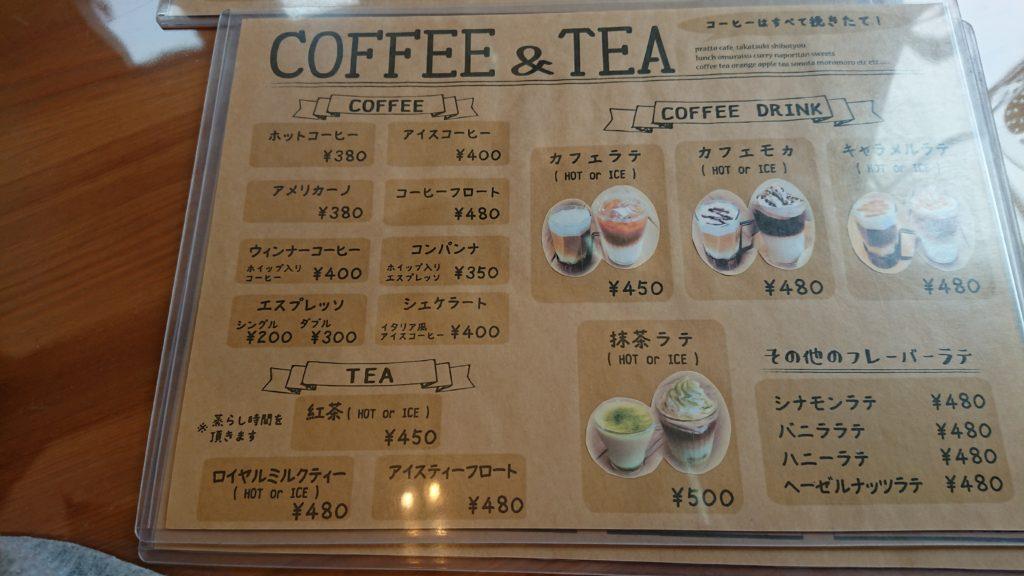 pratto cafe(ぷらっとカフェ)ドリンクメニュー