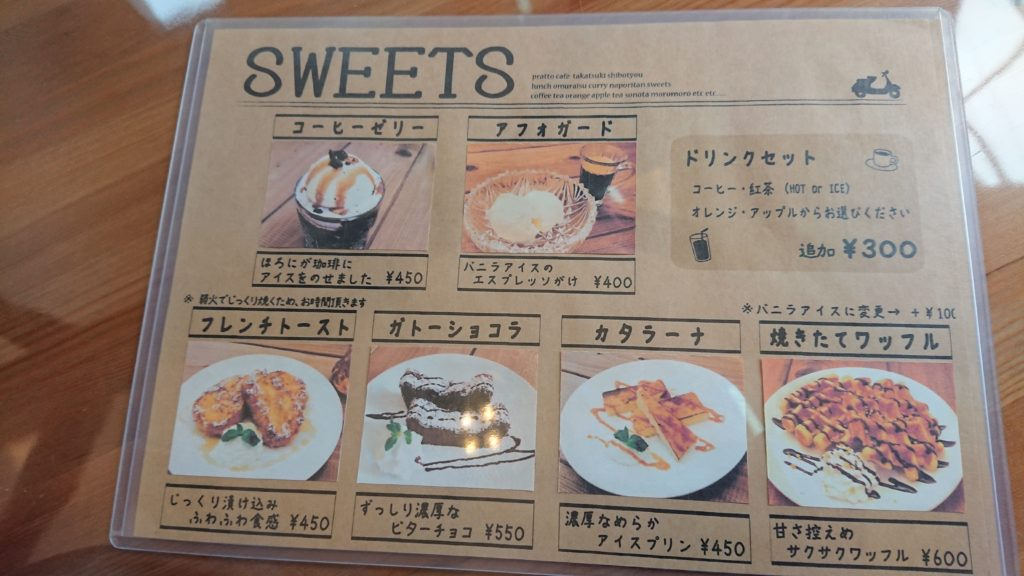 pratto cafe(ぷらっとカフェ)スイーツメニュー