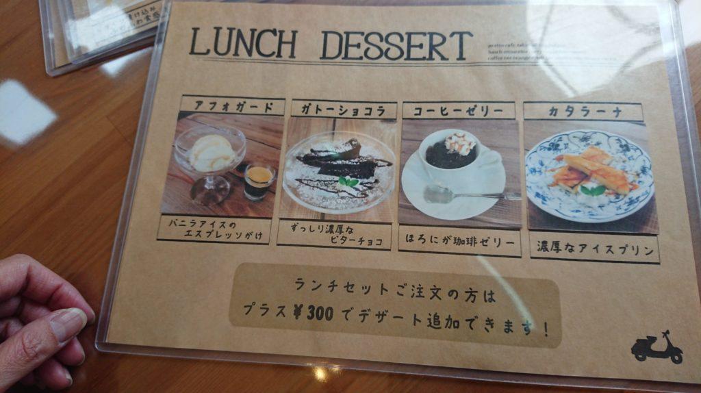 pratto cafe(ぷらっとカフェ)ランチデザートメニュー