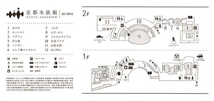 京都水族館のフロアマップ
