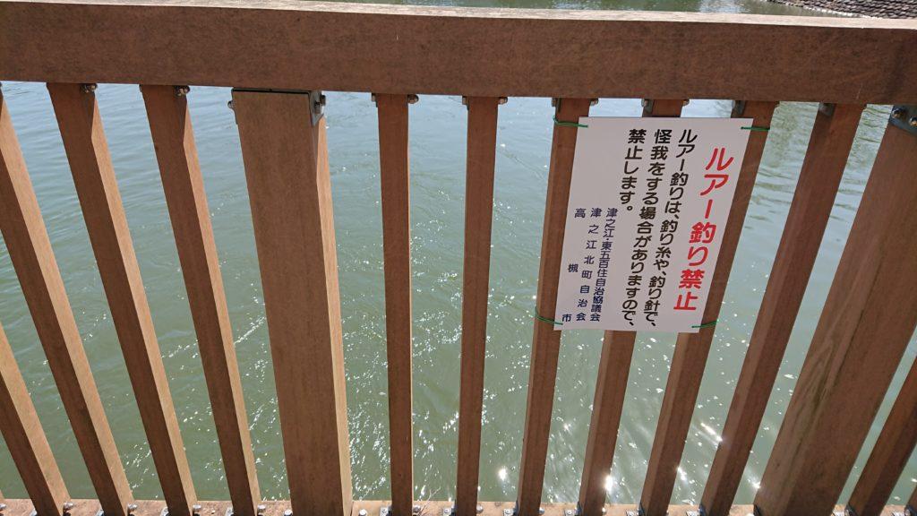 清水池 釣り禁止