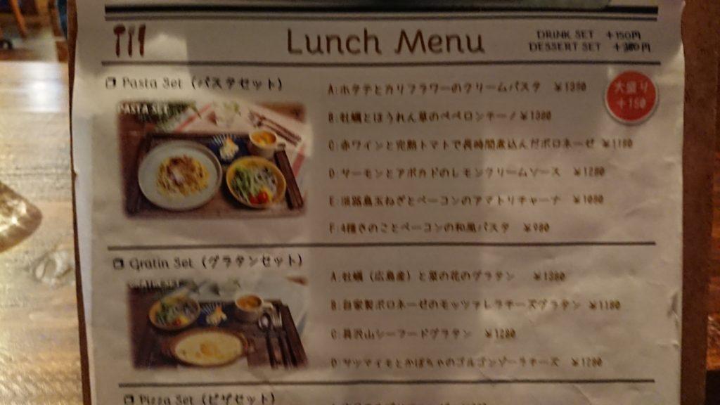 TONDAMACHI CAFEランチメニュー
