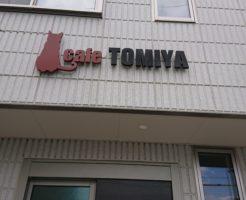 cafe TOMIYA