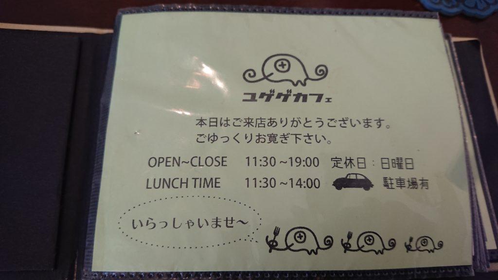ユゲゲカフェの営業時間