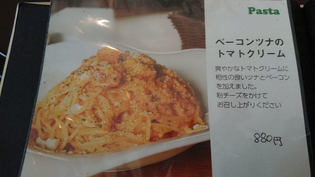 ベーコンツナのトマトクリーム