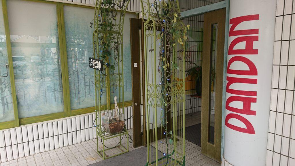 暖談(ダンダン)の入り口