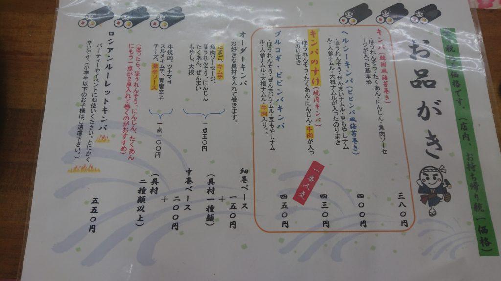 韓国風海苔巻きの店「のりまきのすけ」メニュー