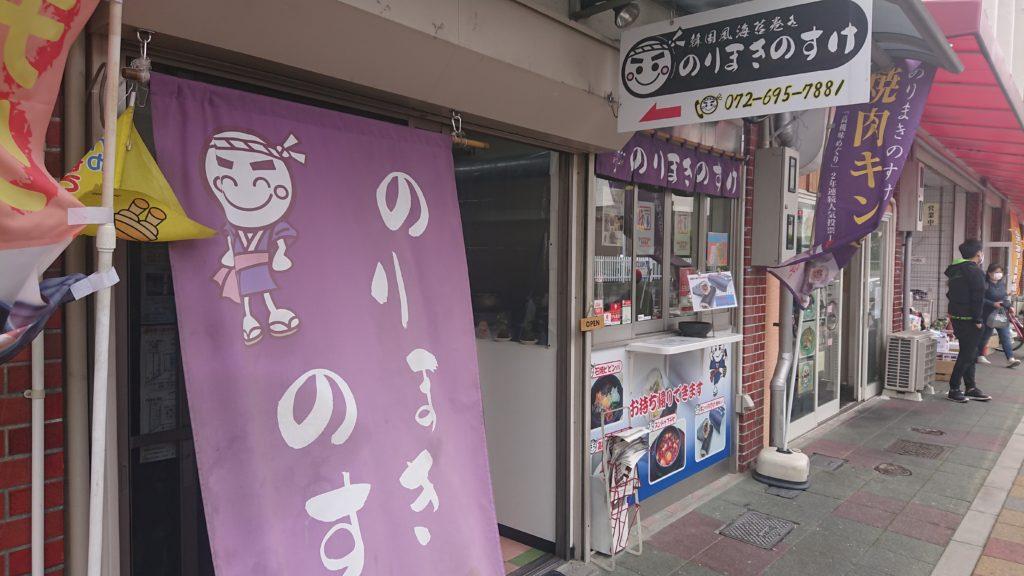 韓国風海苔巻きの店「のりまきのすけ」」