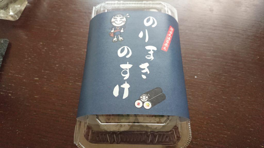韓国風海苔巻き「のりまきのすけ」