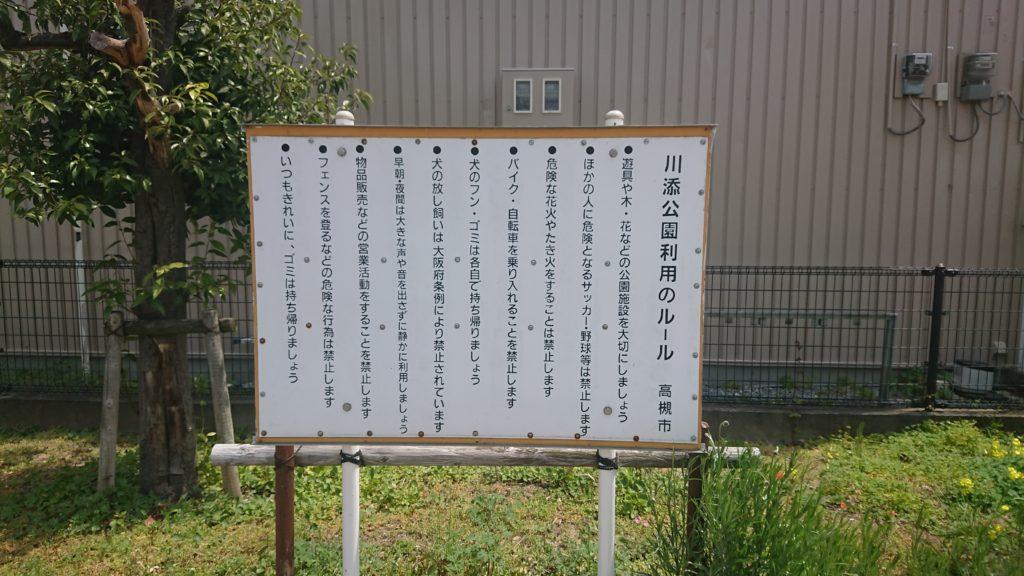 川添公園の公園ルール