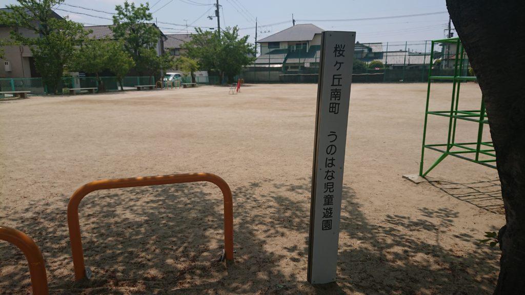 桜ケ丘南町うのはな公園