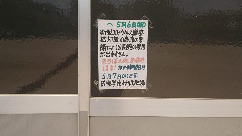 桜ケ丘公民館