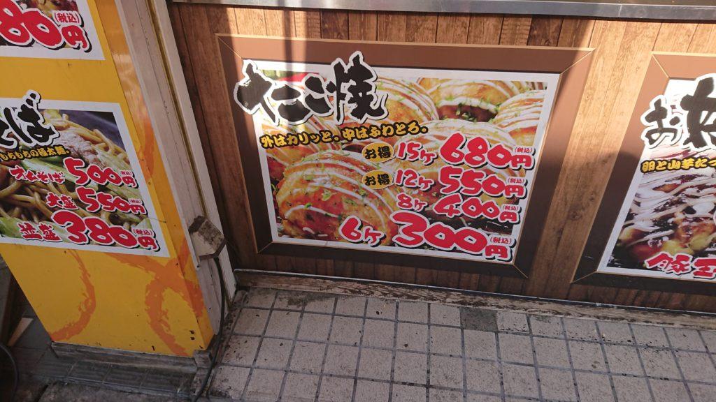 てこや摂津富田店たこ焼きの値段