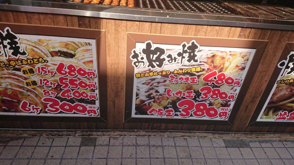 てこや摂津富田店お好み焼きの値段