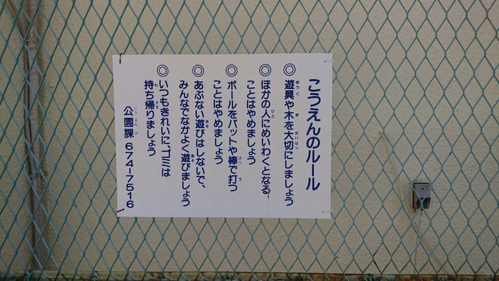 栄町四丁目たんぽぽ公園