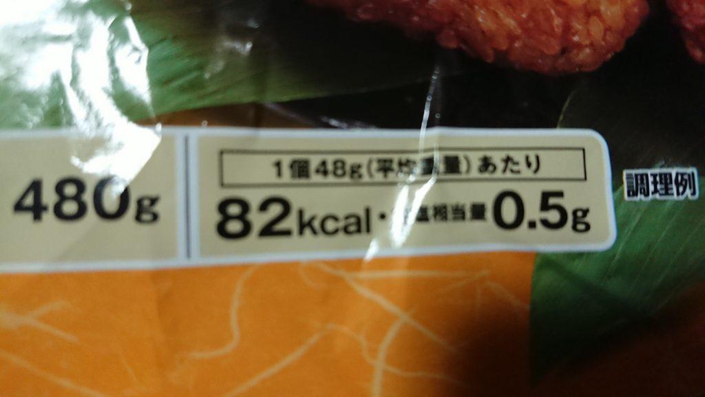よどがわコープの焼きおにぎりのカロリー表記