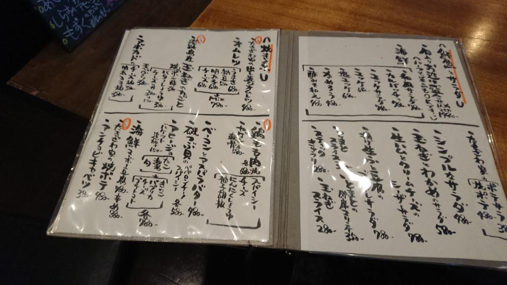 キッチンたきざわ鮮魚・サラダ・焼き物メニュー