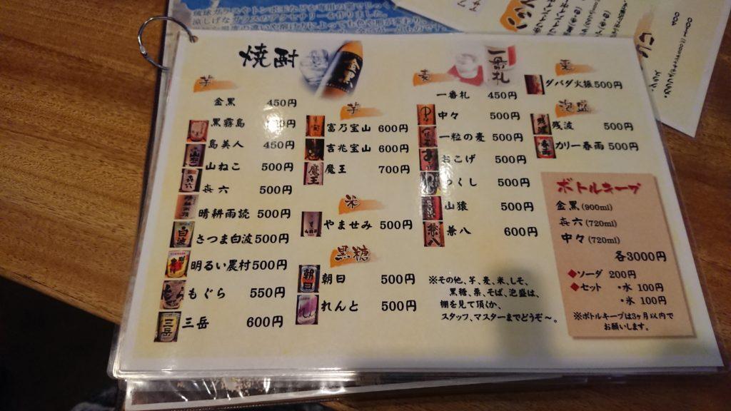 キッチンたきざわ焼酎メニュー