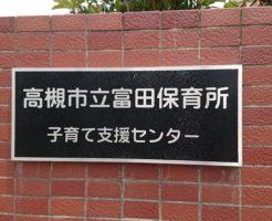 富田子育て支援センター