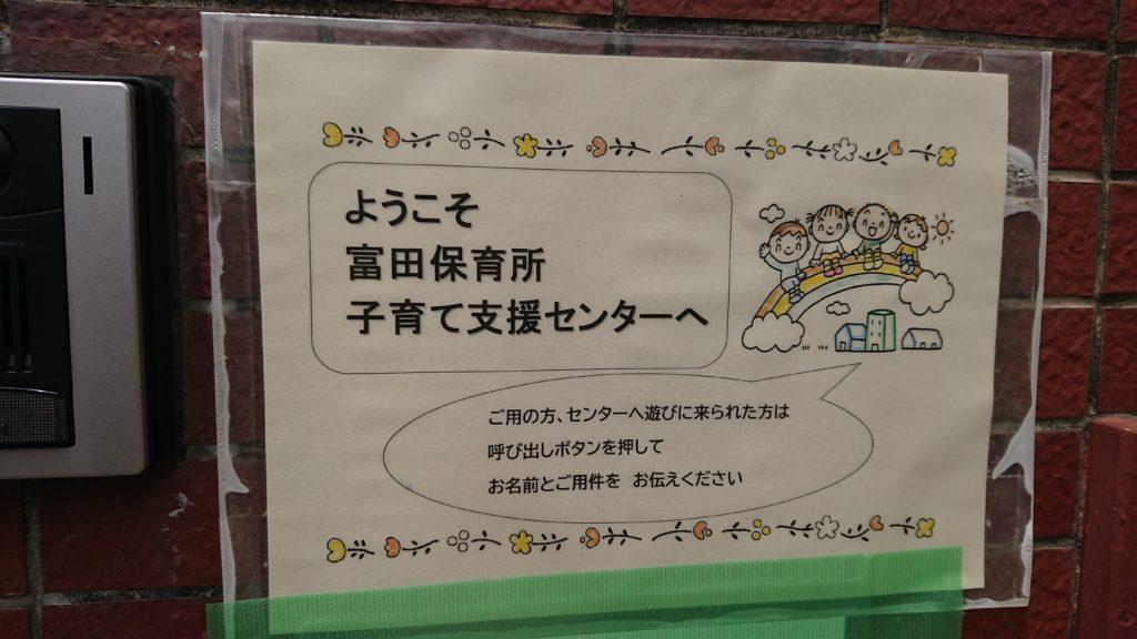 富田保育所