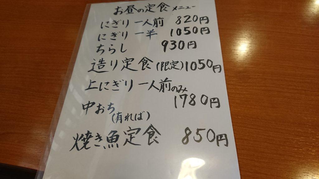 亀八寿司のランチメニュー