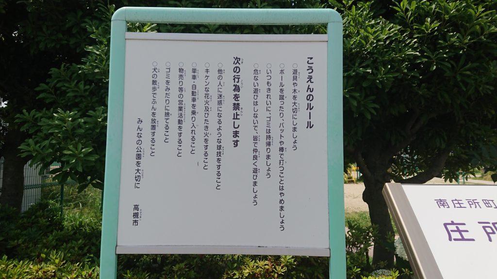 庄所公園禁止事項