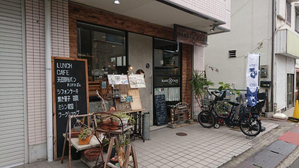 MAKE E CAFE
