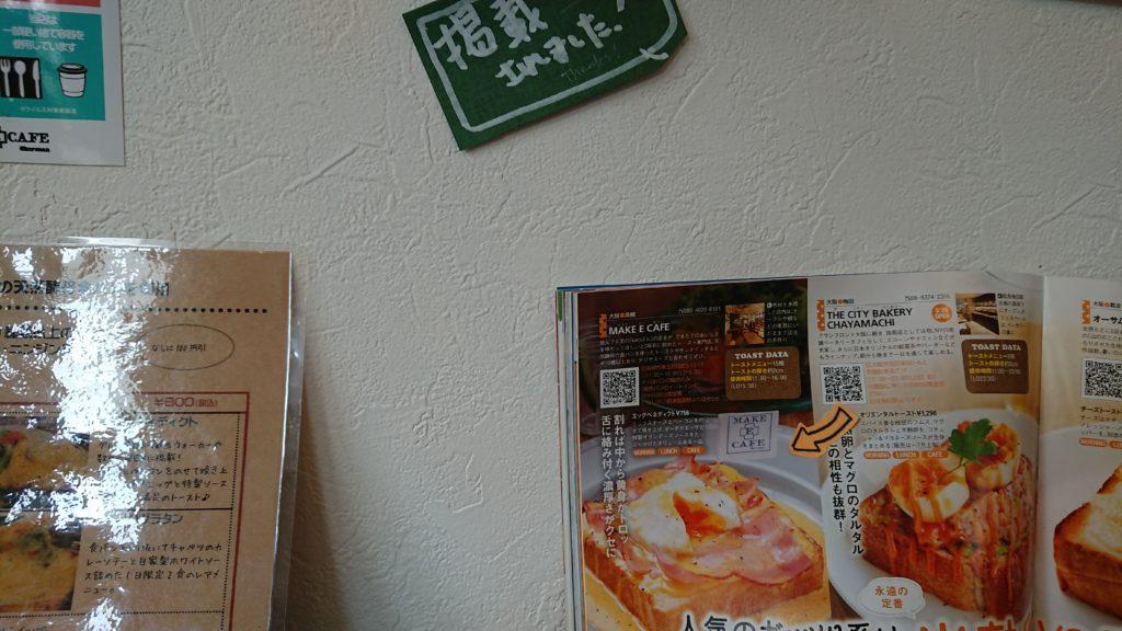 MAKE E CAFE掲載雑誌