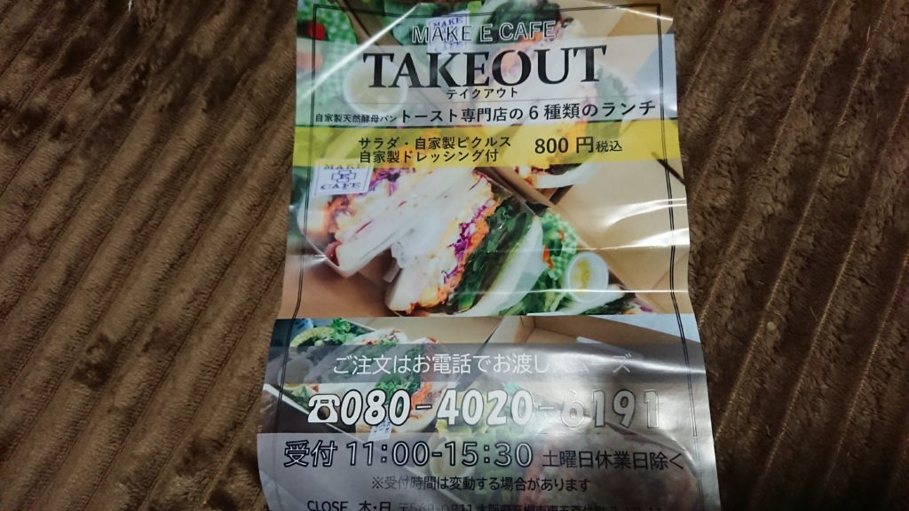 MAKE E CAFEテイクアウトメニュー