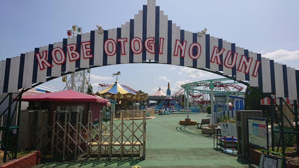 神戸フルーツフラワーパークの遊園地