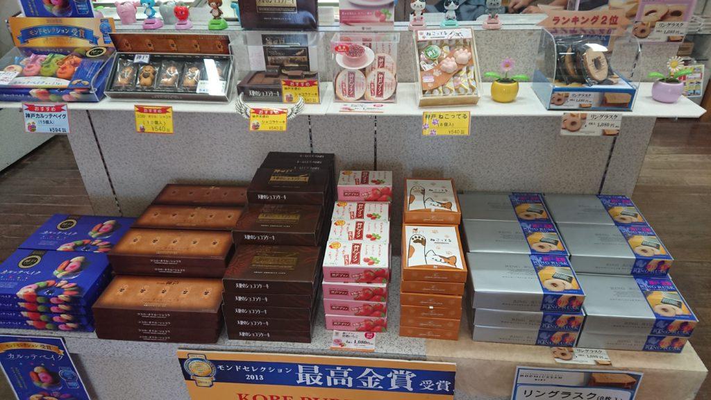 神戸フルーツフラワーパークの売店のお土産