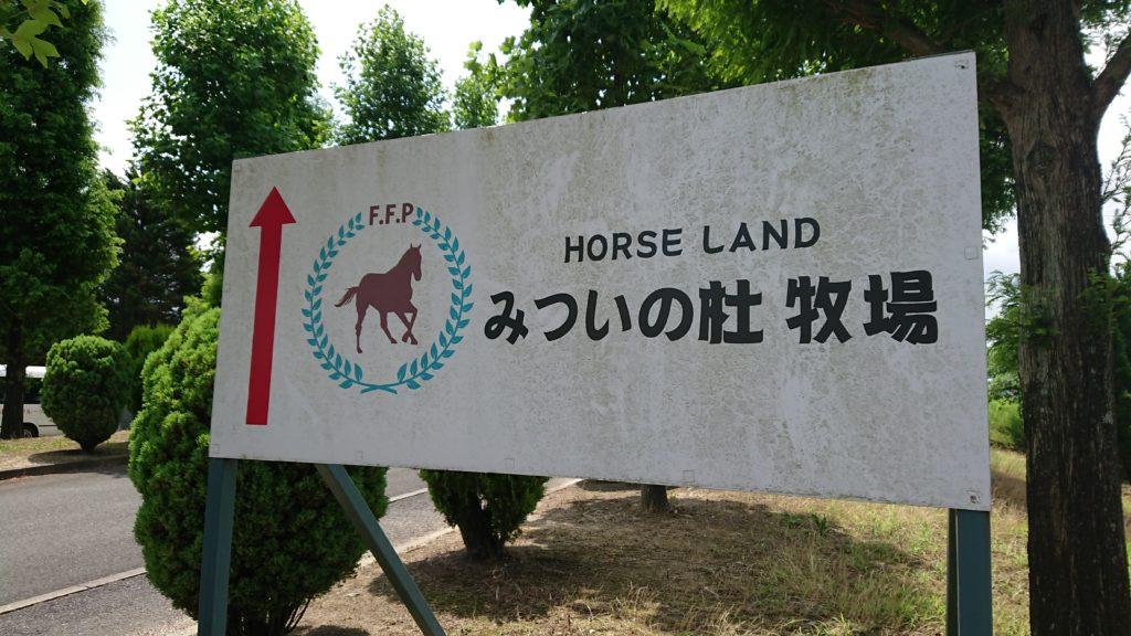 神戸フルーツフラワーパークの牧場