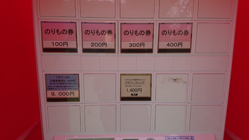 神戸フルーツフラワーパークの券売機