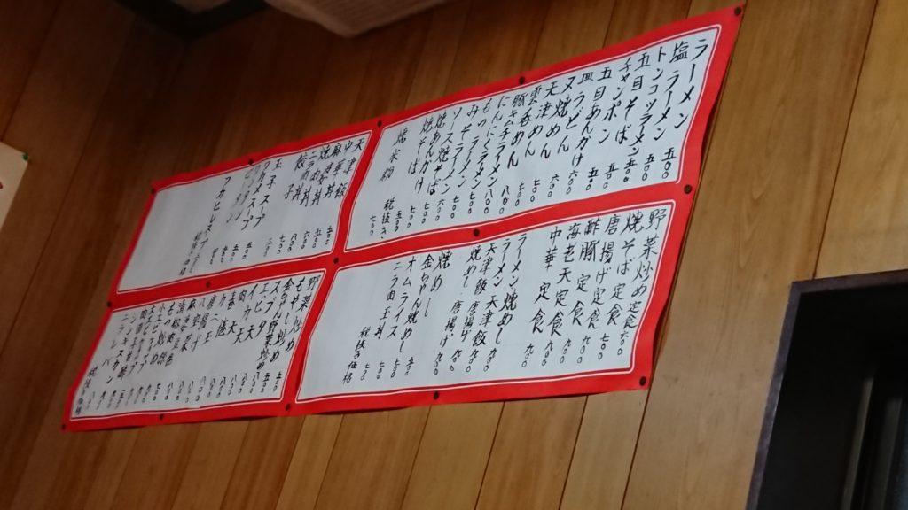 栄町飯店のメニュー