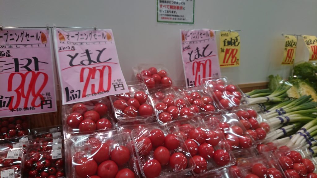 業務スーパー大畑店