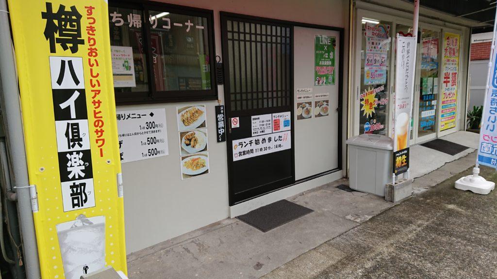 餃子専門店 心楽