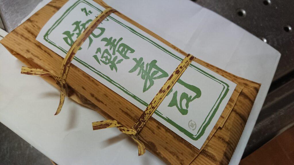 富田磯若の鯖寿司