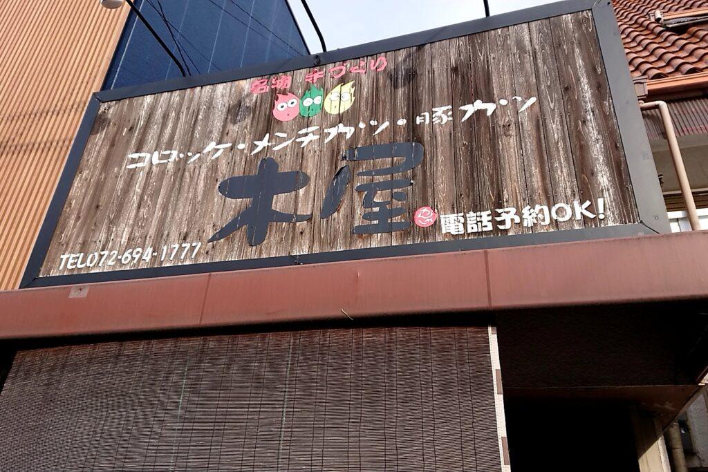 コロッケ木屋